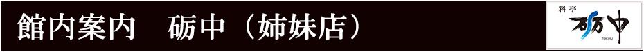 料亭 砺中 当社3号店オープン