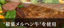 稲葉メルヘン牛を使用