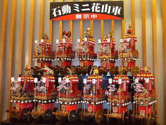 ミニ花山車の展示